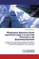 Мировая финансовая архитектура и участие России в ее формировании