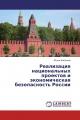 Реализация национальных проектов и экономическая безопасность России