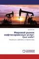 Мировой рынок нефтесервисных услуг: Quo vadis?