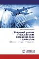 Мировой рынок гражданских пассажирских самолетов