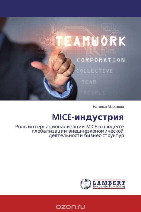 MICE-индустрия