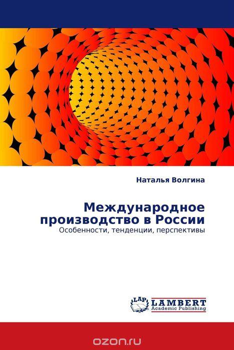 Международное производство в России
