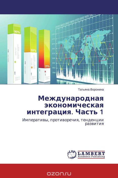 Международная экономическая интеграция.  Часть 1