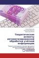 Теоретические аспекты автоматизированной обработки учётной информации
