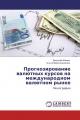 Прогнозирование валютных курсов на международном валютном рынке