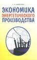 Экономика энергетического производства