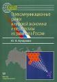 Телекоммуникационные рынки в мировой экономике и перспективы их развития в России