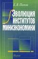 Эволюция институтов миниэкономики