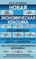 Новая экономическая классика. Российская научно-образовательная школа Лачинова