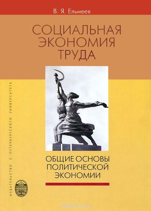 Социальная экономия труда.  Общие основы политической экономии