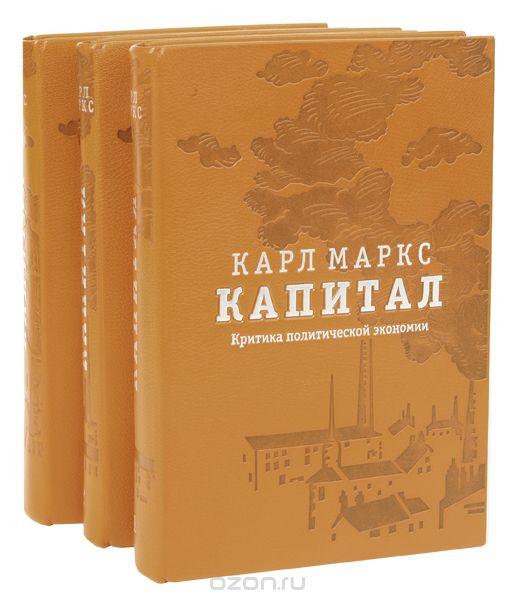 Капитал.  В 3 томах  (подарочное издание)