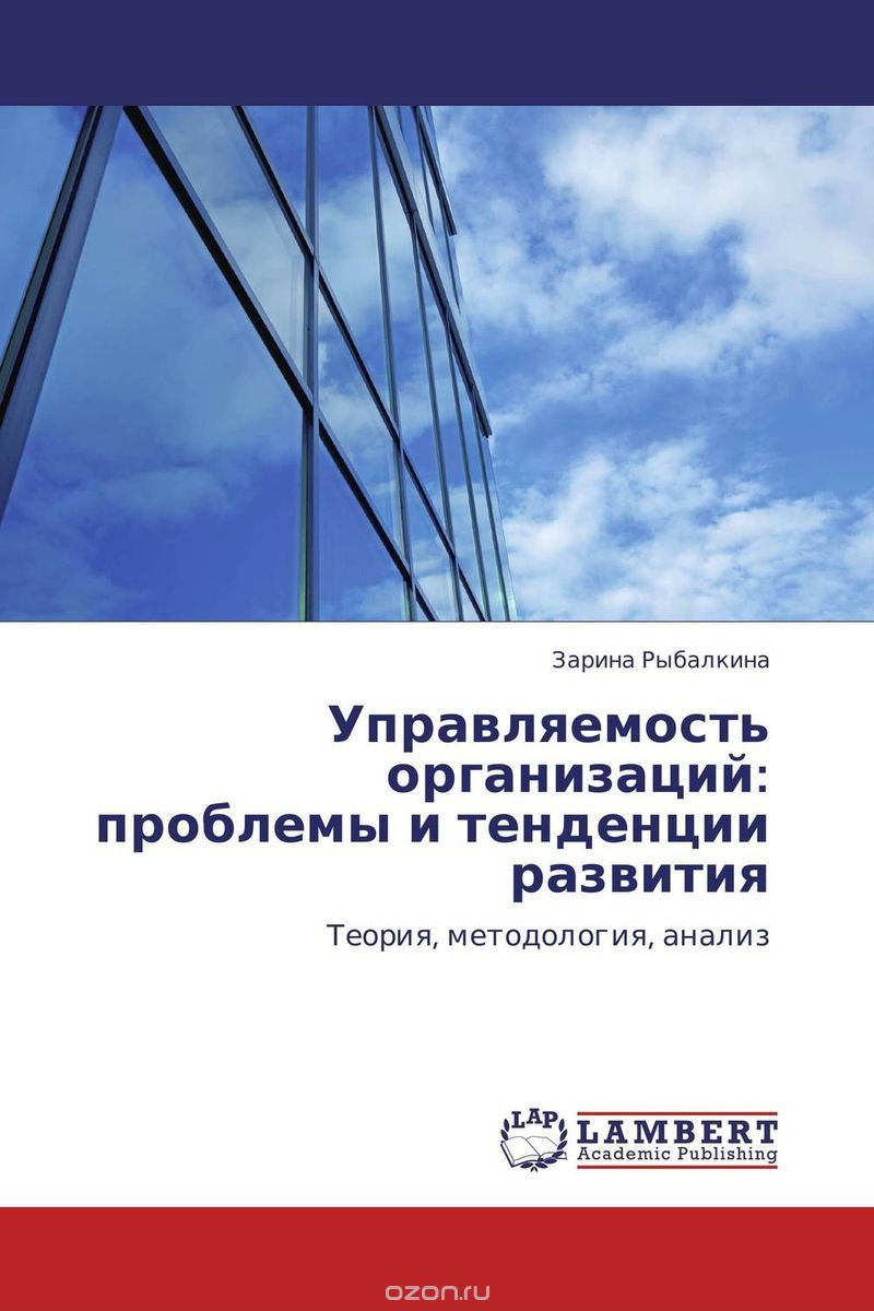 Управляемость организаций: проблемы и тенденции развития