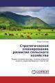 Стратегическое планирование развития сельского хозяйства