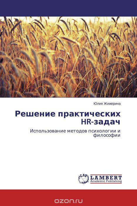 Решение практических HR-задач