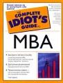 Руководство по основам MBA для полного идиота