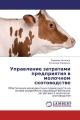 Управление затратами предприятия в молочном скотоводстве
