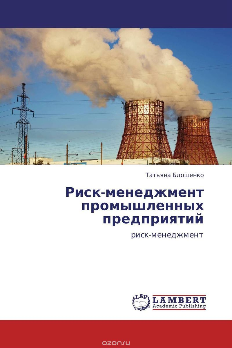 Риск-менеджмент промышленных предприятий