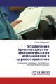 Управление организационно-экономическими изменениями в здравоохранении
