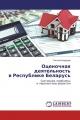 Оценочная деятельность в Республике Беларусь
