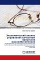 Экономический анализ управления качеством процессов жизнеобеспечения