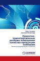 Проектно-ориентированные резервы повышения качества продукции компании