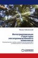 Интегрированные структуры лесопромышленного комплекса