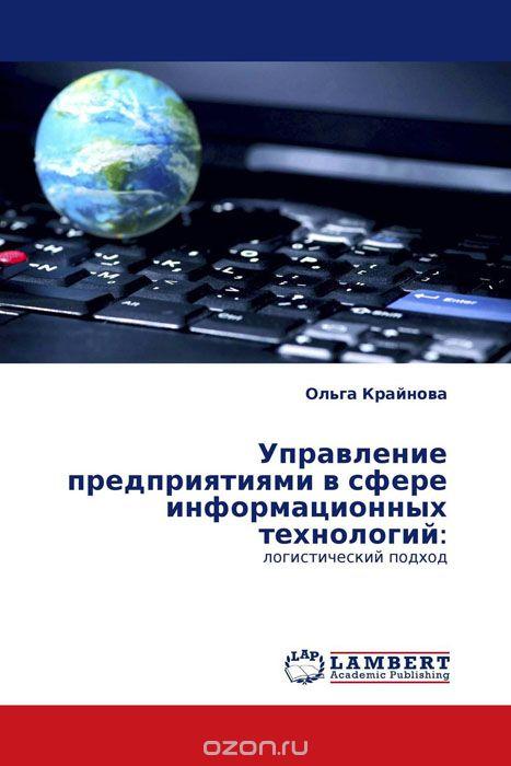 Управление предприятиями в сфере информационных технологий: