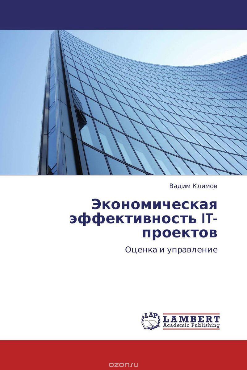 Экономическая эффективность IT-проектов
