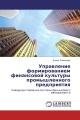 Управление формированием финансовой культуры промышленного предприятия