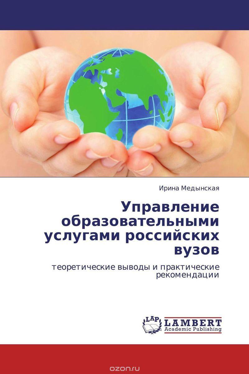 Управление образовательными услугами российских вузов