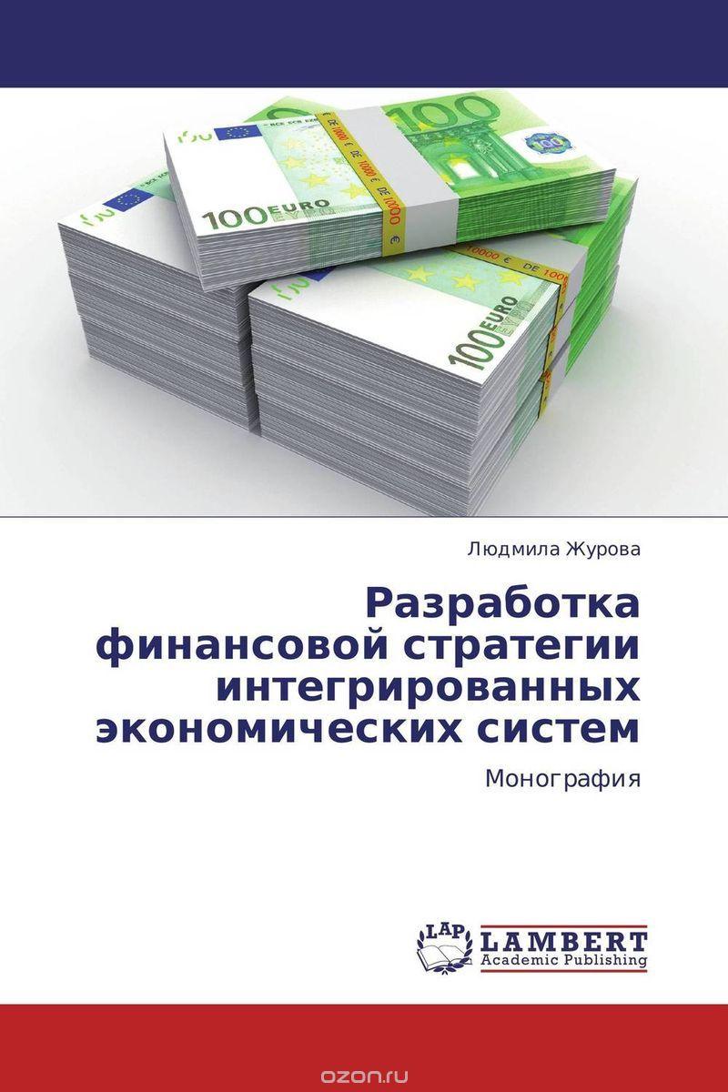 Разработка финансовой стратегии интегрированных экономических систем