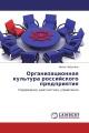 Организационная культура российского предприятия