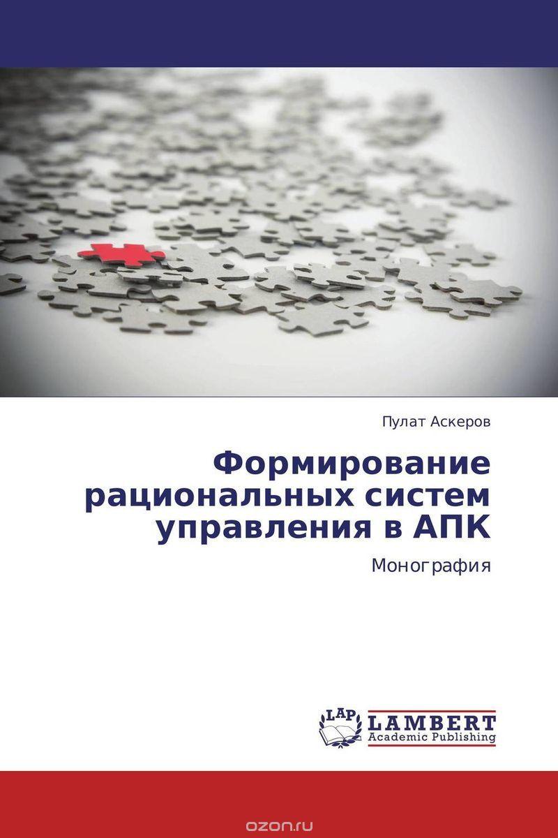 Формирование рациональных систем управления в АПК