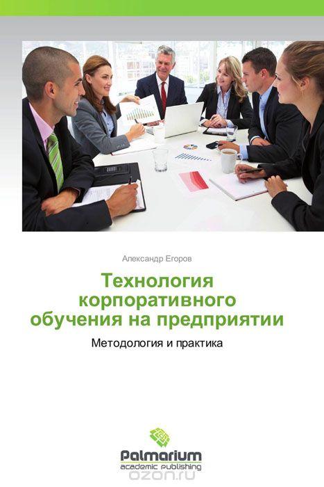Технология корпоративного обучения на предприятии