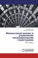 Финансовый анализ и управление технопарковыми структурами