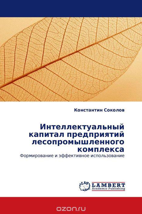 Интеллектуальный капитал предприятий лесопромышленного комплекса