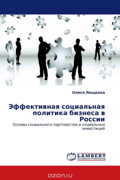 Эффективная социальная политика бизнеса в России