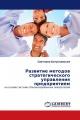Развитие методов стратегического управления предприятием