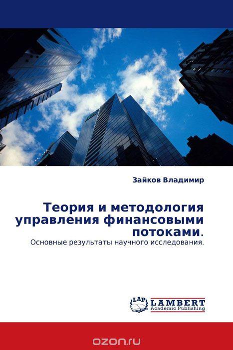 Теория и методология управления финансовыми потоками.