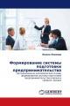 Формирование системы подготовки предпринимательства