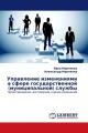 Управление изменениями в сфере государственной (муниципальной) службы