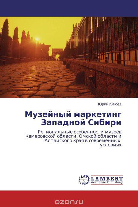 Музейный маркетинг Западной Сибири