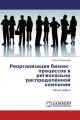 Реорганизация бизнес-процессов в регионально распределённой компании