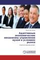 Адаптивные экономические механизмы управления вузом в условиях рынка