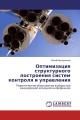 Оптимизация структурного построения систем контроля и управления