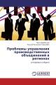 Проблемы управления производственных объединений в регионах