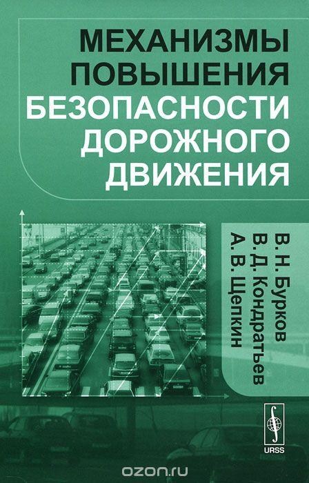 Механизмы повышения безопасности дорожного движения