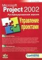 Microsoft Project 2002. Управление проектами. Русифицированная версия