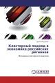 Кластерный подход в экономике российских регионов