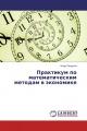Практикум по математическим методам в экономике